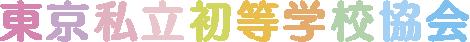 東京私立初等学校協会