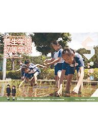 菅生学園初等学校パンフレット