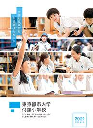 東京都市大学付属小学校パンフレット