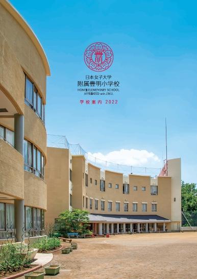 日本女子大学附属豊明小学校パンフレット