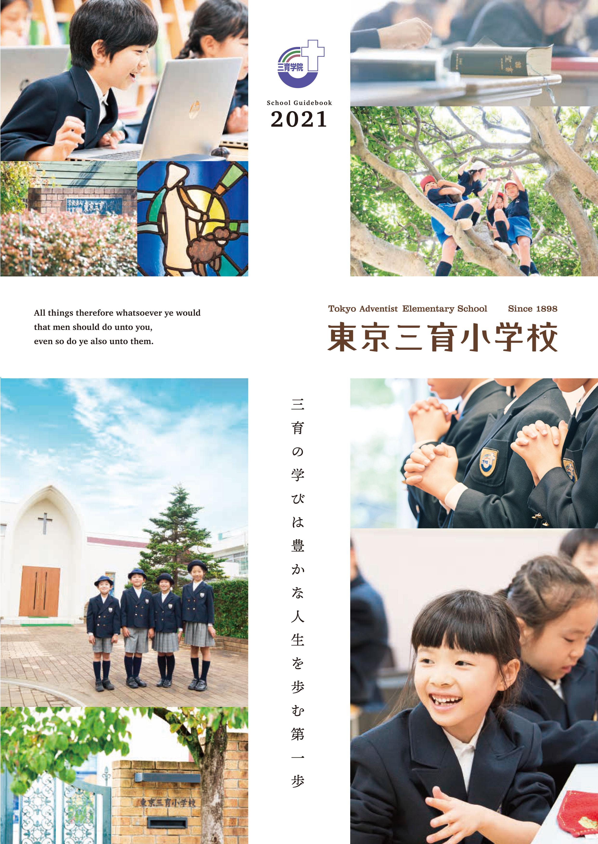 東京三育小学校パンフレット