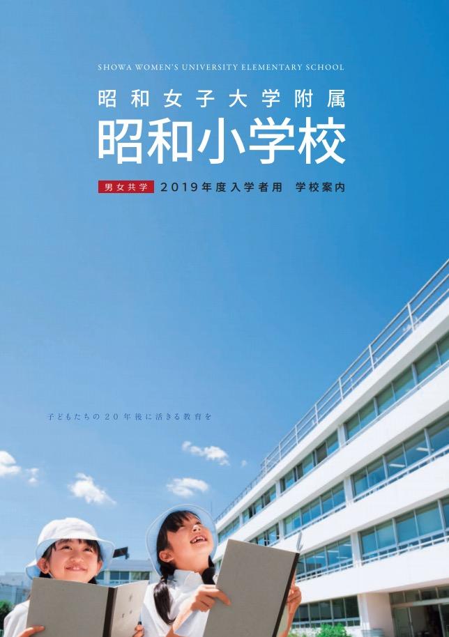 昭和女子大学附属昭和小学校パンフレット