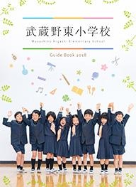 武蔵野東小学校パンフレット