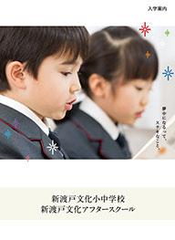 新渡戸文化小学校パンフレット