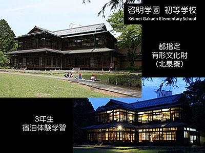 啓明学園初等学校(けいめいがくえんしょとうがっこう)
