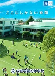 成城学園初等学校パンフレット