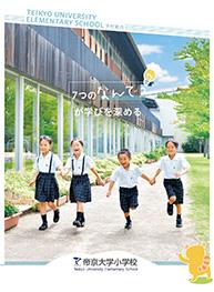 帝京大学小学校パンフレット