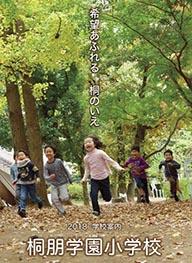 桐朋学園小学校パンフレット