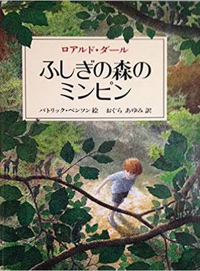 ふしぎの森のミンピン