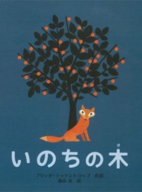 いのちの木