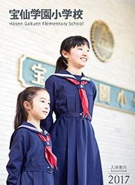 宝仙学園小学校パンフレット