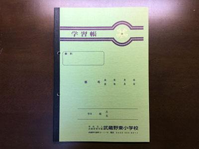 基礎・基本の定着を図るためのノート指導