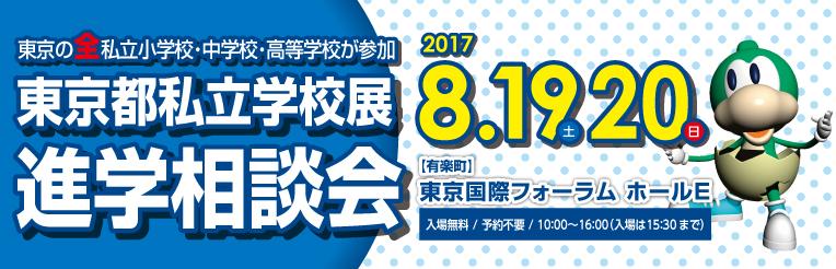東京都私立学校展 進学相談会