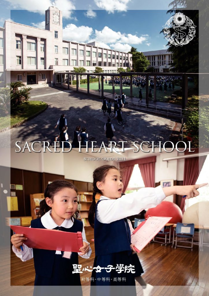 聖心女子学院初等科パンフレット