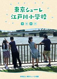 東京シューレ江戸川小学校パンフレット